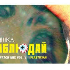 Mishka Presents: The Plastician